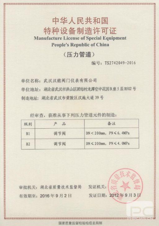 汉德阀门TS特种设备制造许可证