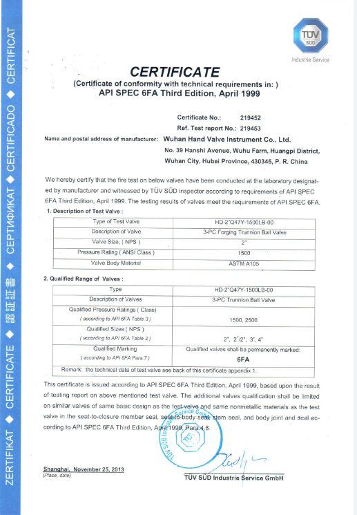 汉德阀门防火认证证书(1)
