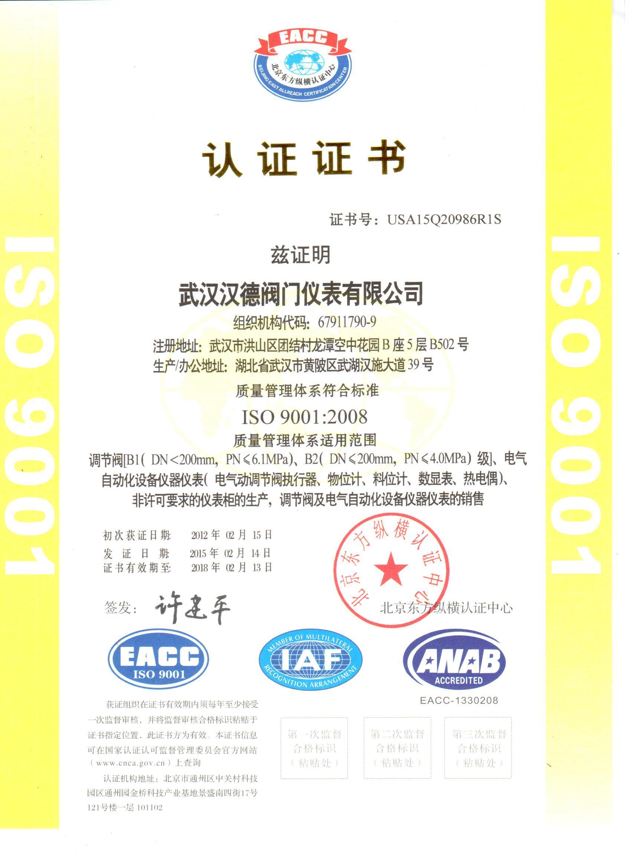 汉德阀门ISO9001质量认证证书