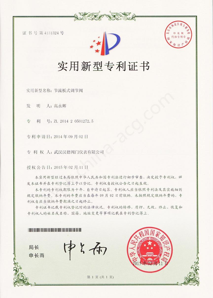 节流板式调节阀_实用新型专利证书