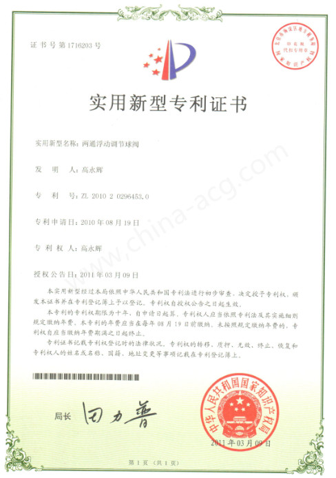 两通浮动调节球阀实用新型专利证书