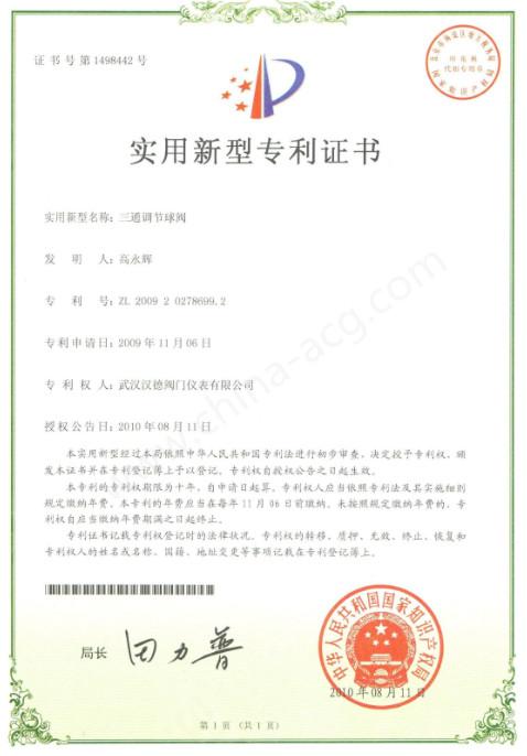 三通调节球阀实用新型专利书