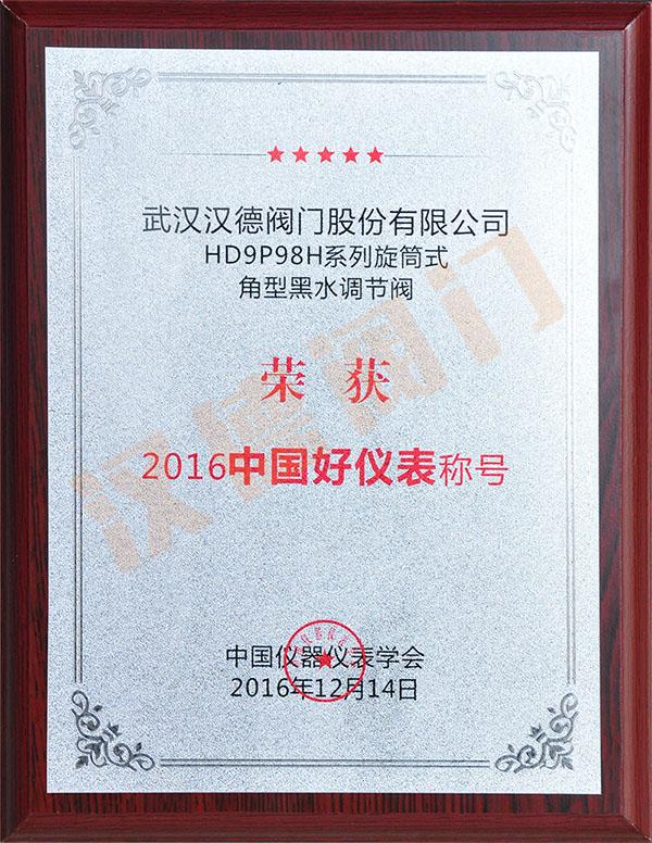 2016中国好仪表之旋筒式黑水调节阀