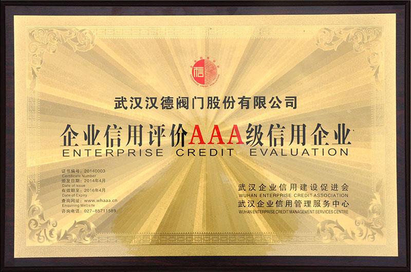 企业信用等级证书(武汉汉德)